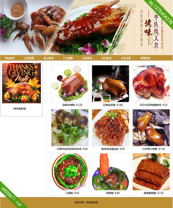 学生网页设计作业ASP烤味美食城动态网站首页