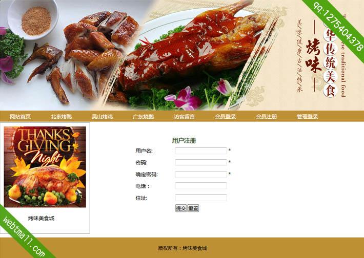 学生网页设计作业ASP烤味美食城动态网站子页用户注册