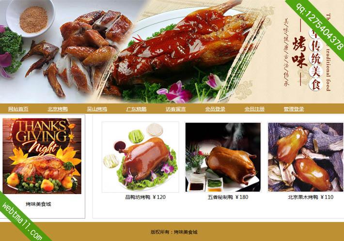 学生网页设计作业ASP烤味美食城动态网站子页北京烤鸭