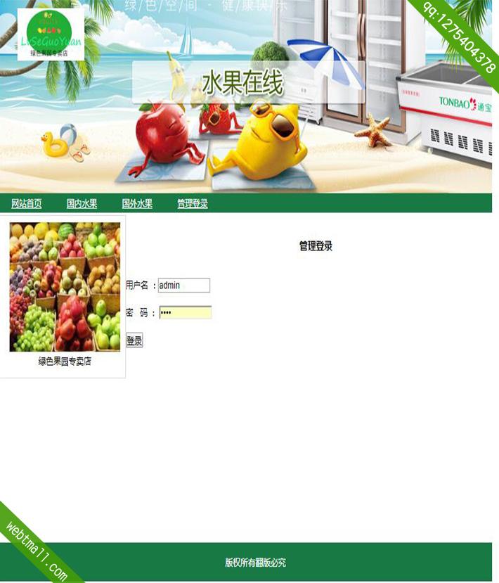 vs水果动态网页制作作业