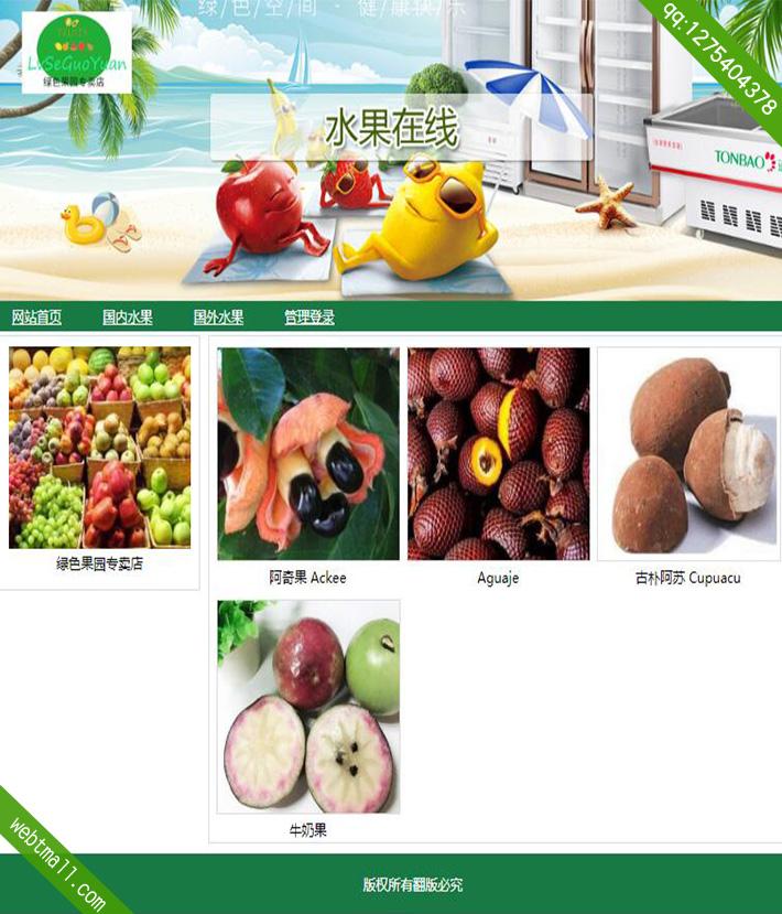 asp.net水果商店