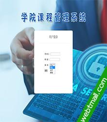 学院课程管理系统asp.net动态网页设计作业