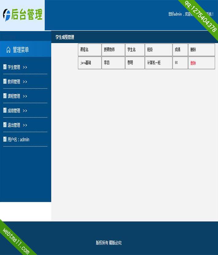 asp.net课程管理系统