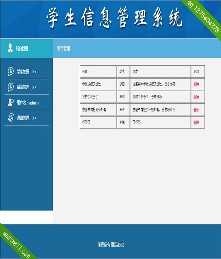 asp.net学生管理动态网页设计作业