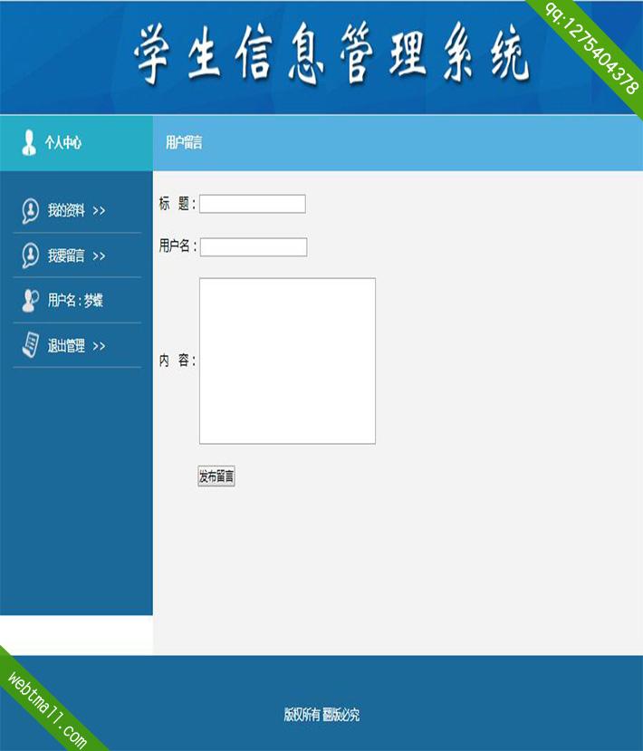asp.net学生管理系统