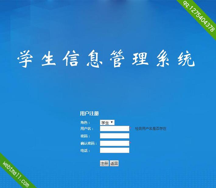 asp.net学生管理系统动态网页设计作品