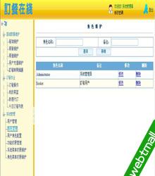 php订餐系统网站毕业设计