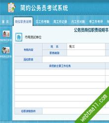 php公务员毕业设计管理系统