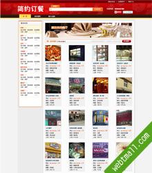 php企业网上订餐毕业设计作业