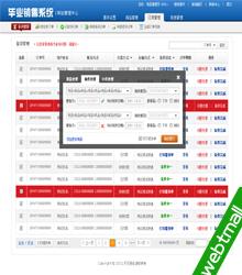 php在线订单系统毕业设计
