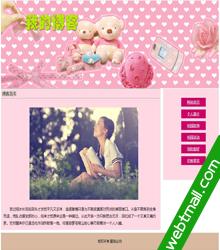 粉色温馨php个人博客系统大学生动态网页设计作业成品