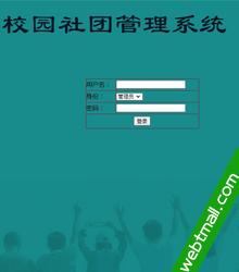 校园社团管理系统php mysql动态网页作业