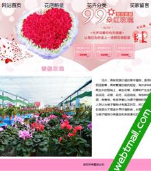 网上花卉主题网页设计作业成品