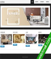 家具城网页设计作业成品