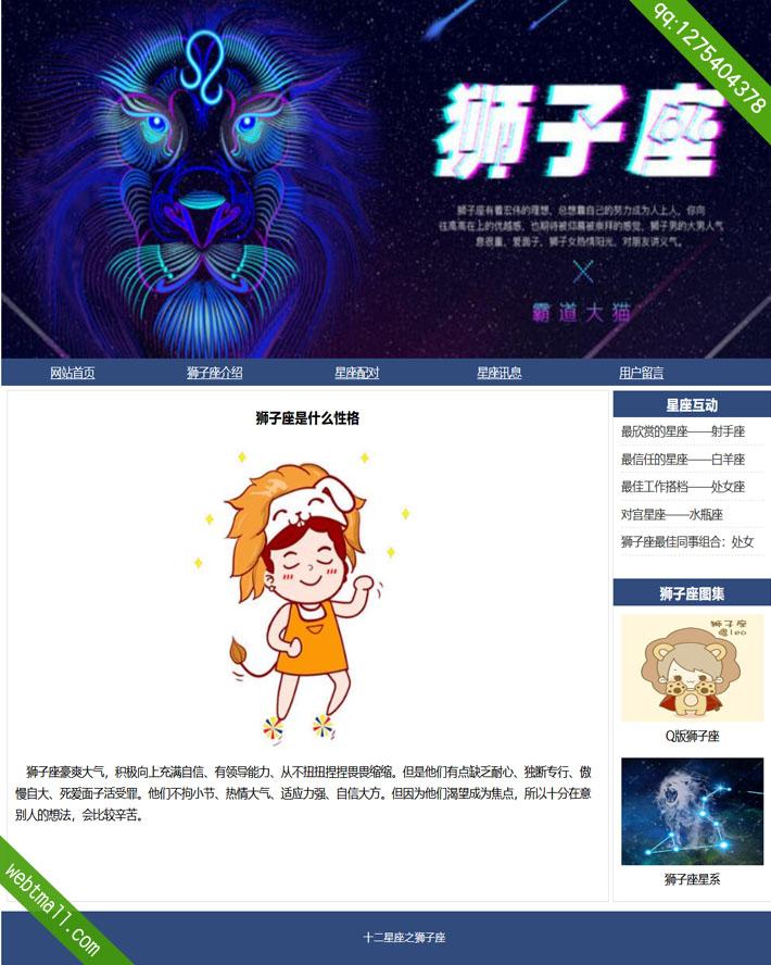 十二星座之狮子座介绍网页静态网站作业