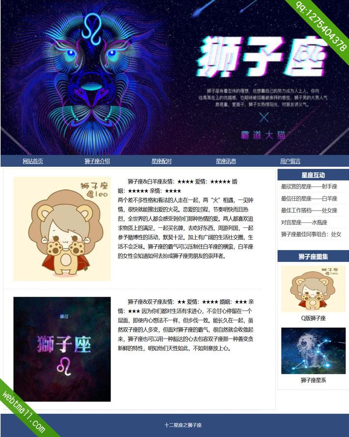 十二星座之狮子座介绍网页制作作业