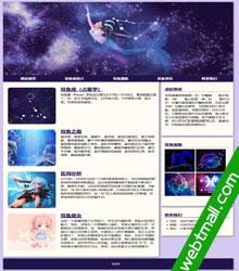 html5十二星座之双鱼座网页设计作业成品