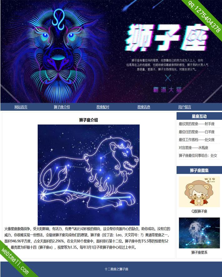 十二星座之狮子座介绍网页设计作业