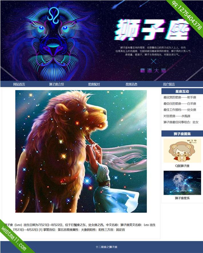 十二星座之狮子座介绍网页设计作业成品