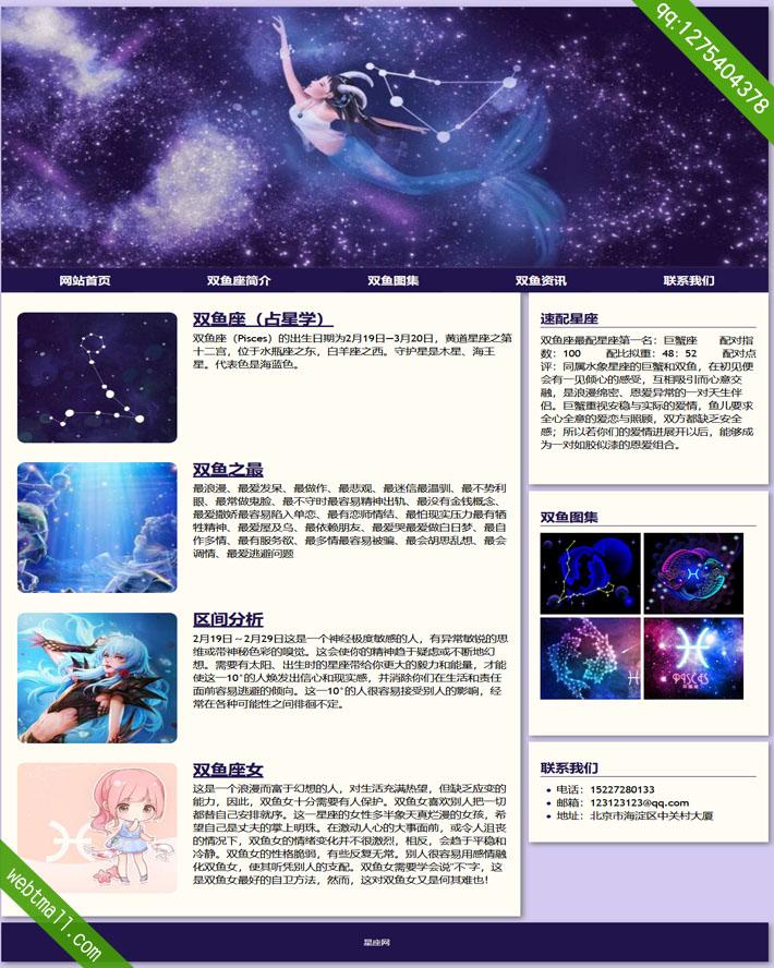 十二星座之双鱼座网页设计作业成品