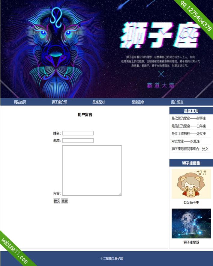 十二星座之狮子座介绍网页dw作业
