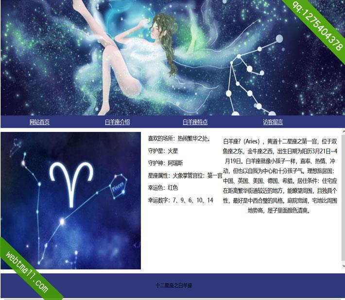 十二星座之白羊座网页设计作业成品