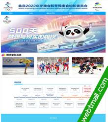 北京冬奥会主题大学生网页设计作业成品模板