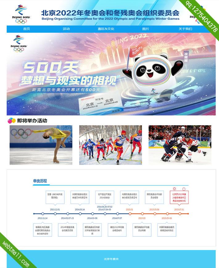 冬奥会网页设计作业