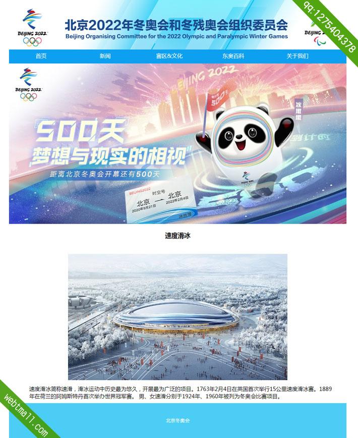 冬奥会网页作业