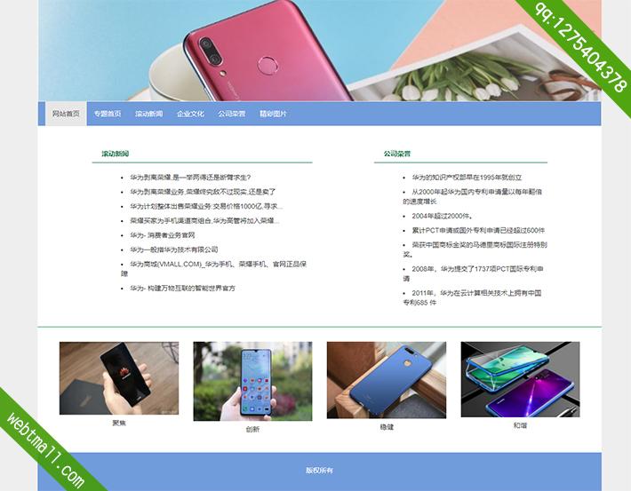bs华为手机网页设计作业