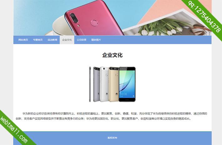 bs华为手机html网页作业