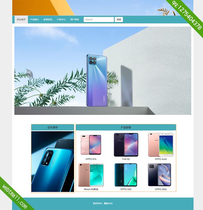bs oppo网页设计作业