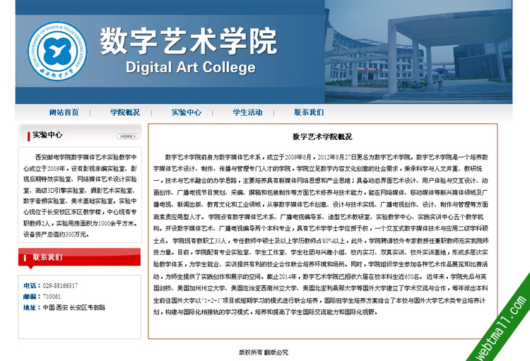 学院网页设计作业