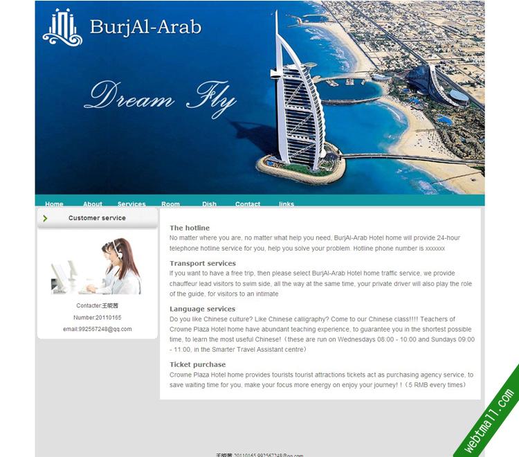 酒店html网页设计作业成品