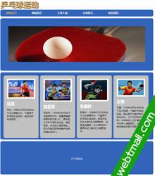 乒乓球运动HTML5网页设计作业成品