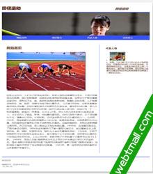 田径运动HTML5网页设计作业成品