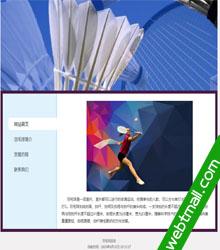 羽毛球运动主题静态网页设计作业