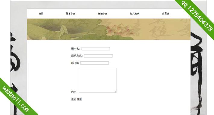 关于赋的静态网页设计作业