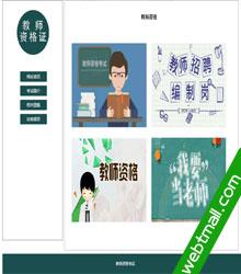 html5教师资格网页设计作业成品