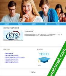 托福考试网页设计作业成品