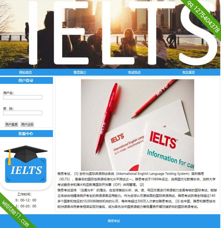 雅思考试网页设计作业
