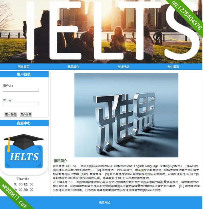 雅思考试主题html网页设计作业成品