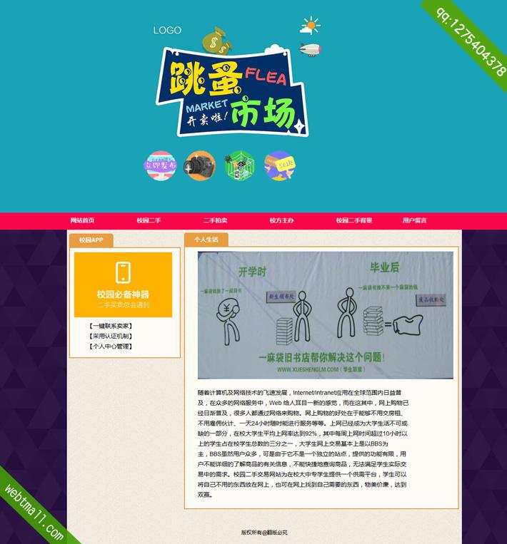 学生网页设计作业校园二手物品主题网站子页个人生活