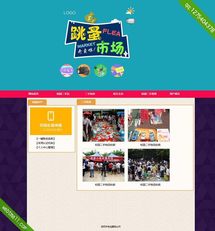 学生网页设计作业校园二手物品主题网站子页二手拍卖