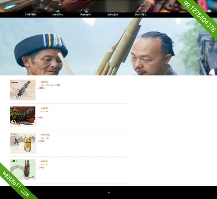 古笙主题网页制作作业
